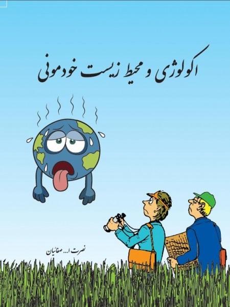 معرفی کتاب محیط زیستی